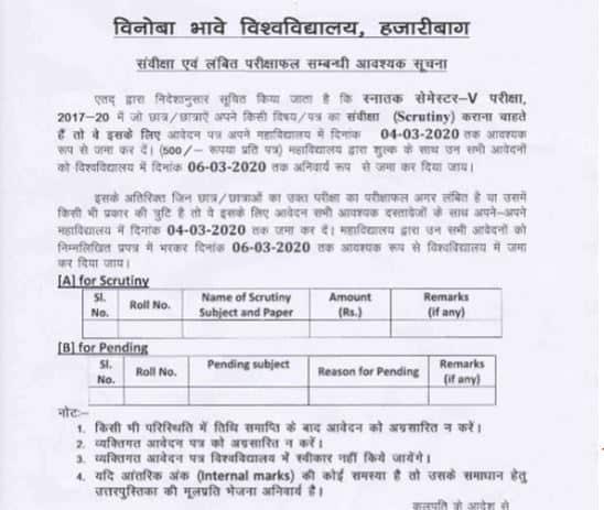 Vinoba Bhave Reevaluation Form