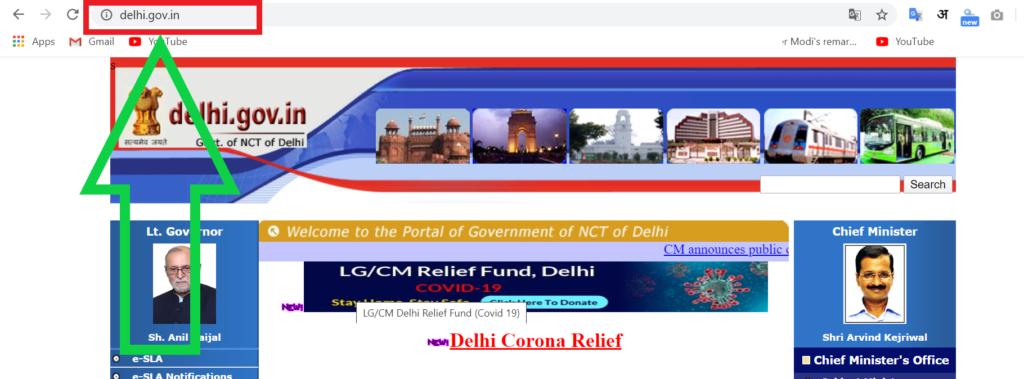 Delhi_e_pass_online