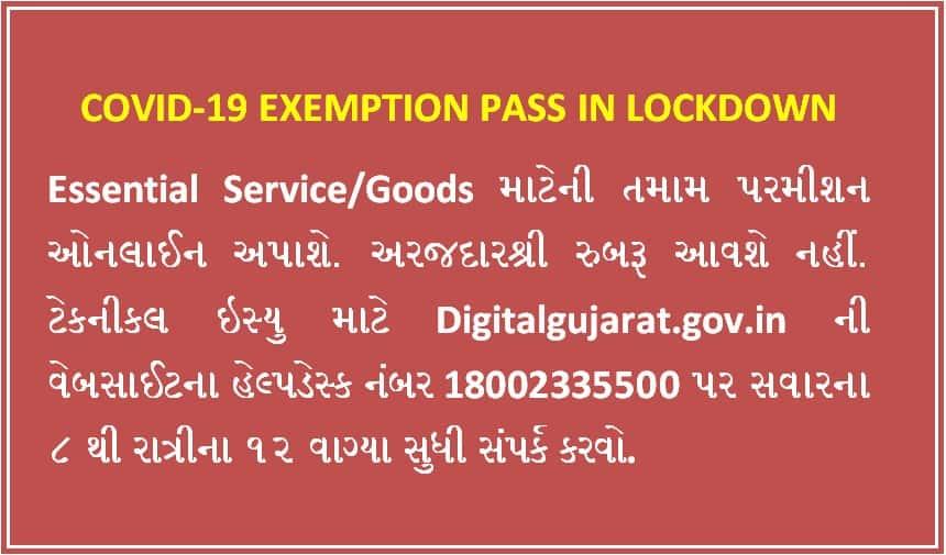 Gujarat_Covid-19_exemption_Pass