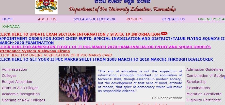 Karnataka_1st_PUC_Result_2020