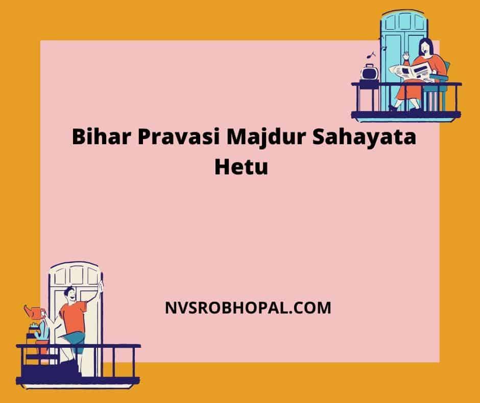 Bihar Pravasi-Majdur-Sahayata-Hetu-APPLYONLINEE