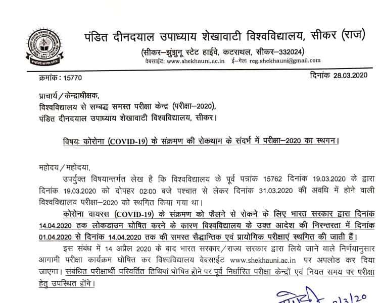 Shekhawati_University_Admit_Card_2020