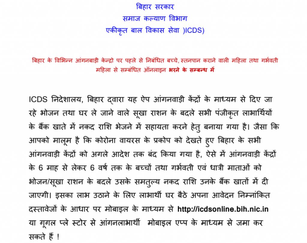 bihar-anganwadi-scheme-notice