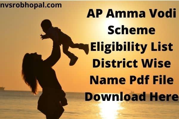 AP Amma Vodi Scheme Eligibility List District Wise Name Pdf File Download Here