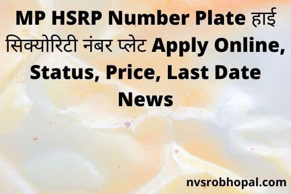 MP HSRP Number Plate हाई सिक्योरिटी नंबर प्लेट Apply Online, Status, Price, Last Date News
