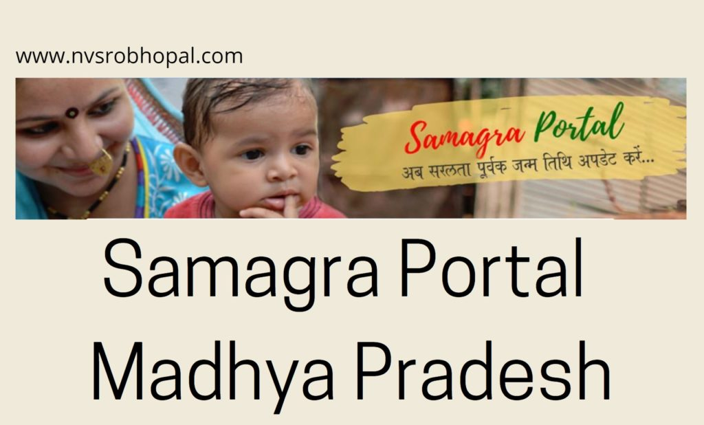Samagra ID Madhya Pradesh