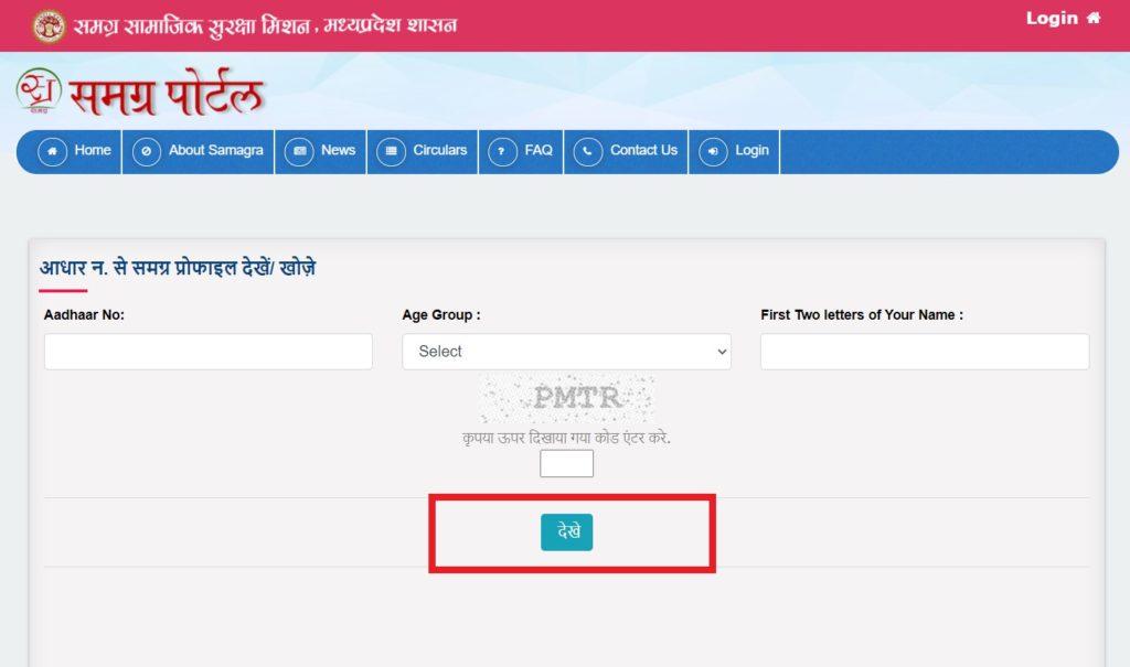 Search-SSSM-ID-Aadhaar-Samagra ID Madhya Pradesh