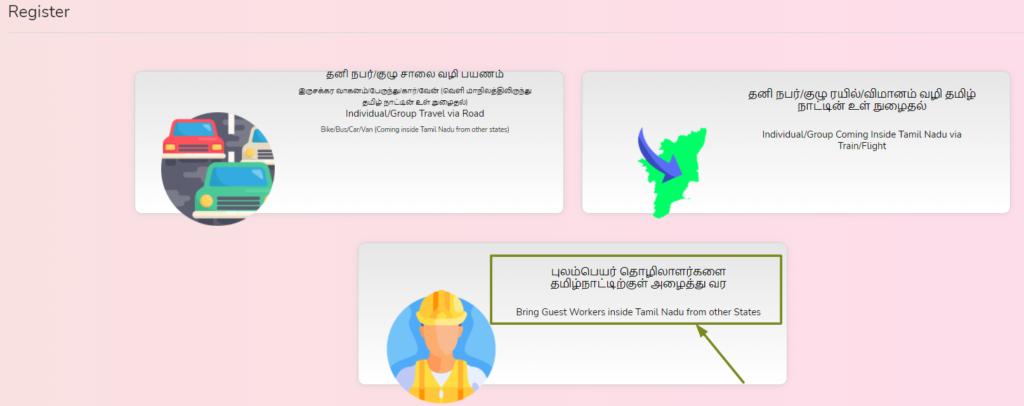TN guest workers registration navigation
