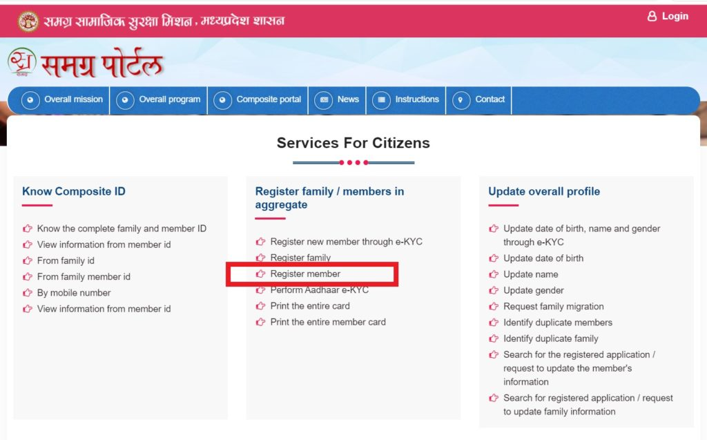 Samagra-ID-registration-register-member-Samagra ID Madhya Pradesh