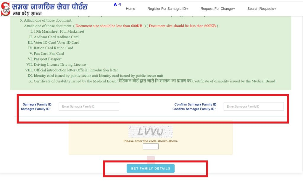 Samagra-portal-add-member