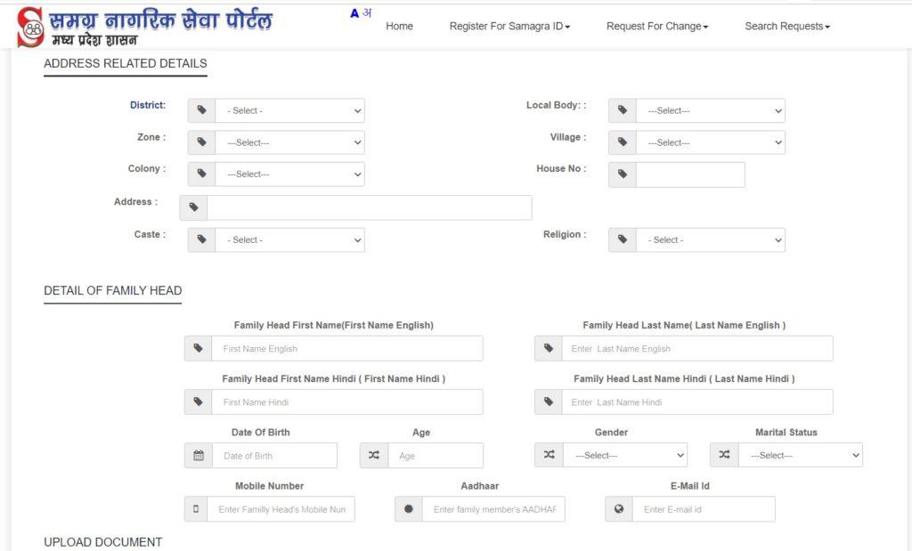 Samagra-registration-details