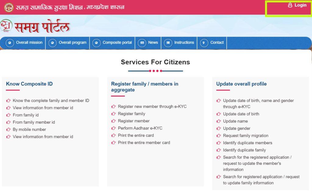 Samagra-portal-login-Samagra ID Madhya Pradesh