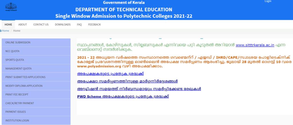 Kerala Polytechnic Mark List 2021