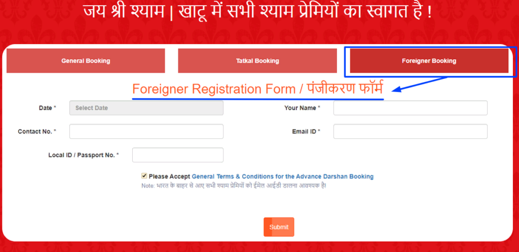 Khatu Shyam Darshan Foreigner Registration