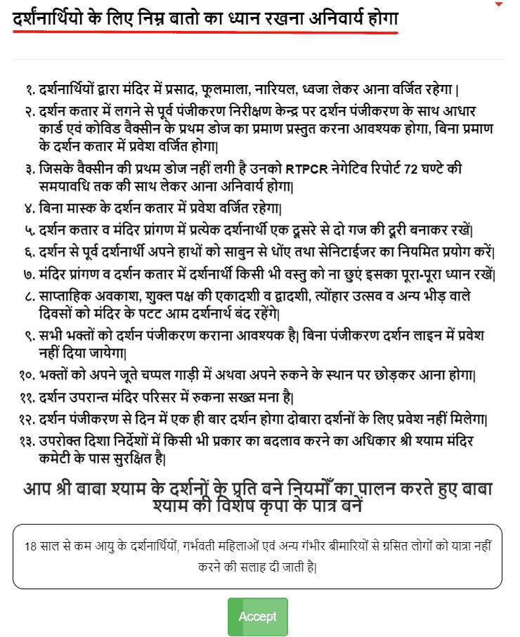 Khatu Shyam Ji Darshan 2021