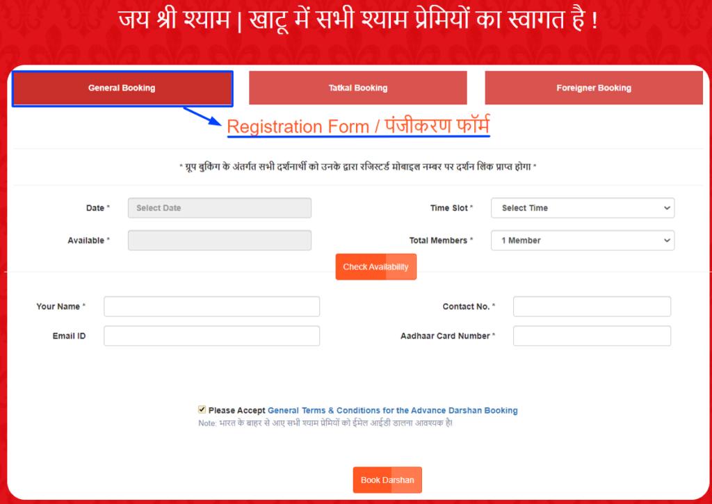 Khatu Shyam Darshan Registration Form
