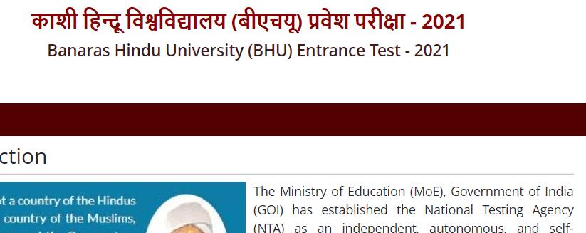BHU UET official website