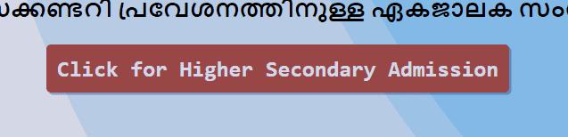 Kerala HSCAP Allotment result link